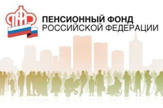 Регистрация в пенсионном фонде России