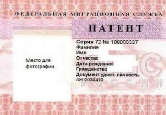 патент на работу
