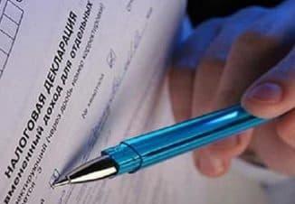 документы и налоги