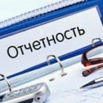 Эффективная технология составления бухгалтерской отчетности организации